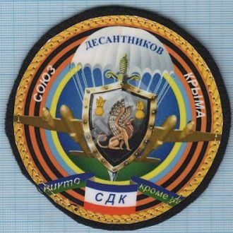 Шеврон Союз десантников Крым. ВДВ. Десант. Спецназ
