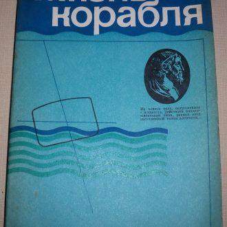 В. Л. Фукельман Жизнь корабля