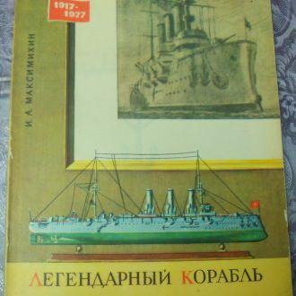 И.А.Максимихин Альбом Легендарный корабль Аврора 1