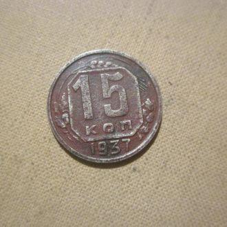 15 копеек 1937