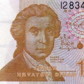 Хорватия 1 динар 1991г