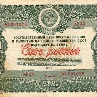 СССР Облигация 100рублей 1946г