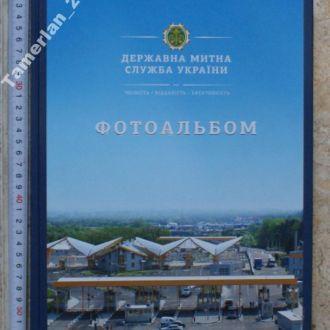 Фотоальбом, альманах ДМСУ, Таможня, Митниця