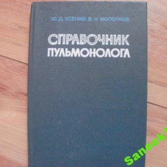 Справочник пульмонолога 1979г.