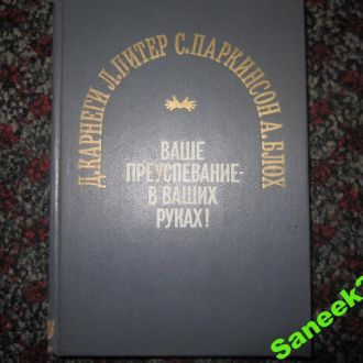 Д.Карнеги ,Л.Питер , С.Паркинсон , А.Блох