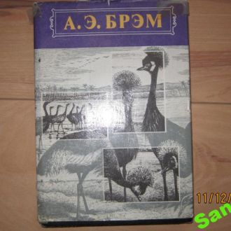 Книга Жизнь животных том II А.Э.Брэм 1992г.