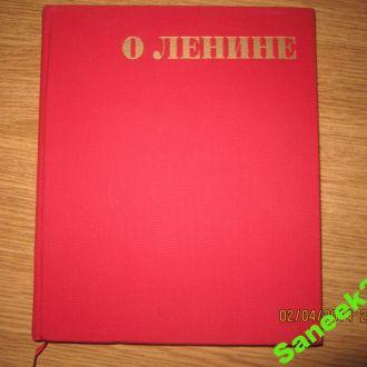 Звуковая книга о Ленине