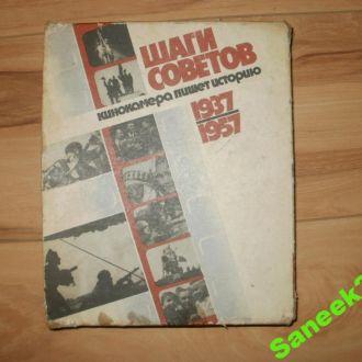Шаги Советов. Кинокамера пишет историю. 1937-1957