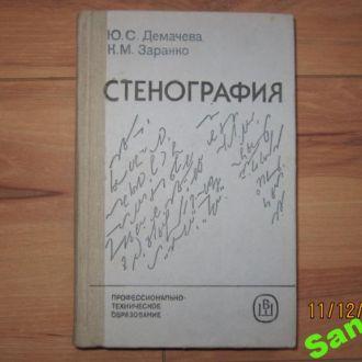 Книга Стенография  1986 г.