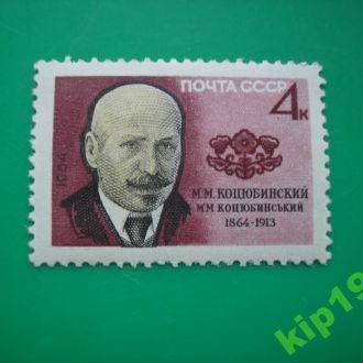1964  Коцюбинский  * *
