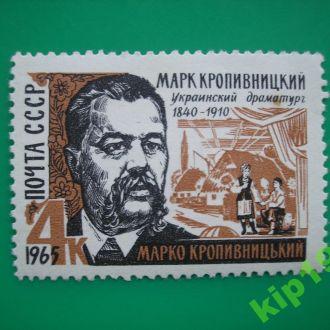 СССР 1965 Кропивницкий  **