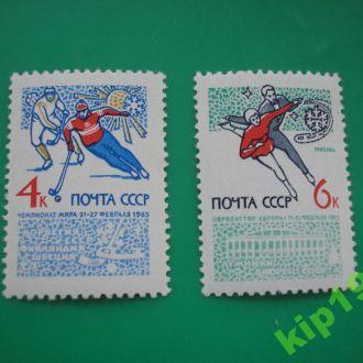 СССР 1965  Спорт  Соревнования  MNH