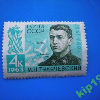 СССР. 1963. Тухачевский. MNH.