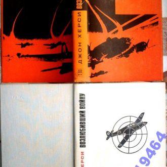Возлюбивший войну. Джон Херси. Серия Зарубежный роман XX века. М.1970 г. 466 стр.