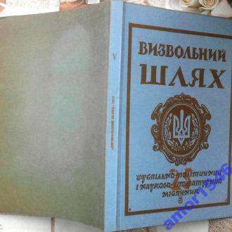 Визвольний шлях.  Кн. 5/ 45 (290).  Травень 1972 р