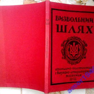 Визвольний шлях.  Кн. 11-12/  (320-1).  1974 р.