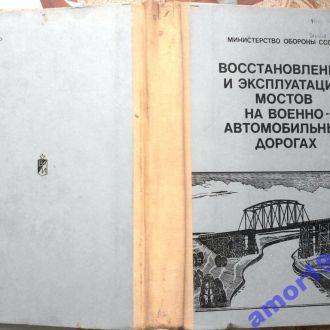 Восстановление и эксплуатация мостов на военно-авт