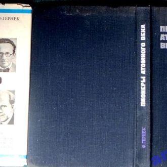 Гернек Ф.  Пионеры атомного века.  Великие исследователи от Максвелла до Гейзенберга.