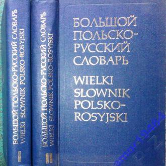 Большой польско-русский словарь. Д. Гессен, Р. Стыпула .   в 2-х т.  Около 80 000 слов: