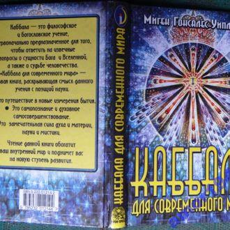Гонсалес-Уиплер М.   Каббала для современного мира.   Перевод с англ.   Серия: Таинственный мир.   М