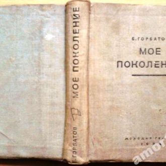 Горбатов Б.  Мое поколение. Молодая гвардия. 1934г. 446 с.  твердый, уменьшенный формат.
