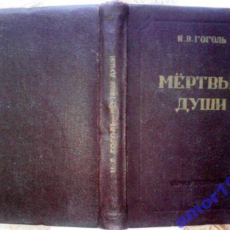 Гоголь,Мертвые души.*РЕДКОСТЬ!*1949г.