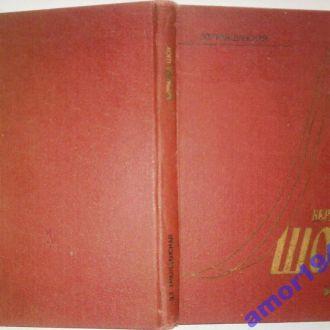 Гражданская З. Бернард Шоу. Очерк жизни и творчества. М. Просвещение 1979г. 174 с.