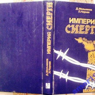 Империя смерти Д. Мельников, Л. Черная 1986 г.414 стр.
