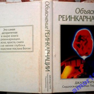Джагад-Гуру С.П.  (Крис Батлер)    Объяснение реинкарнации.  Люблин-Краков-М.  1999г. 287 с.,илл Мис