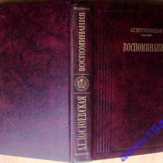 Достоевская А.Г.  Воспоминания.  Серия: Литературные воспоминания.