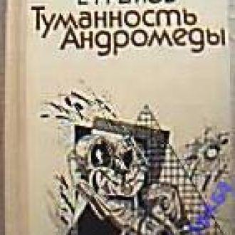 Ефремов И. Туманность Андромеды. Худ. А.Басс. Киев Вэсэлка 1989г. 335 с., ил. Палiтурка / переплет: