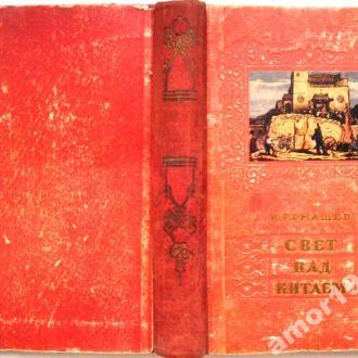 Ермашев И.  Свет над Китаем.   М Молодая гвардия 1950г. 472 с., ил.карта.  Твердый переплет, обычный