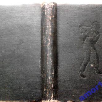 Жюль Валлес (1832-1885):  Собрание сочинений: Детство  М.; Л. `Academia`.1936г. 434, [2] с., 8 л. ил