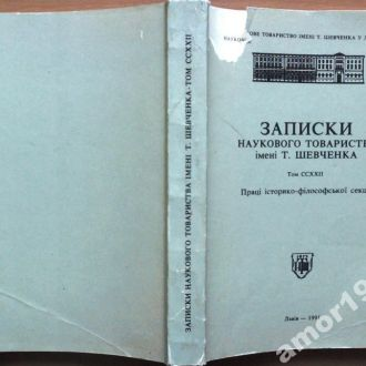 Записки НТШ № 222 (CCXXII). Праці Історико-філософської секції Опубліковано Anonymous Нед, 2011-04