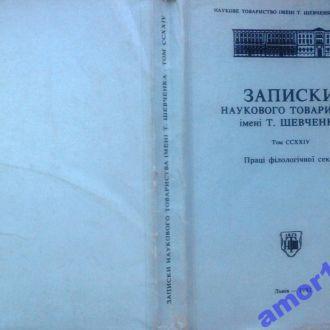 Записки НТШ № 224.( CCXXIV). Праці Філологічної секції Submitted by Yuriy Ryshkovets on Sun, 2011