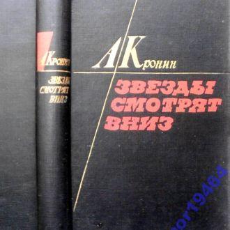 Звезды смотрят вниз. Арчибальд Джозеф Кронин. Сохранность: Хорошая. Донбасс.1982 г. 648 стр