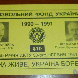 Визвольний Фонд 1991 р. 10 $ UNC