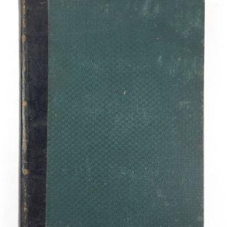 Александр Сергеевич Пушкин. Его жизнь и сочинения.