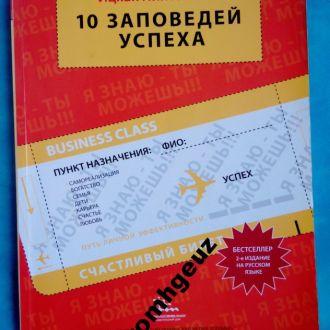 Ицхак Пинтосевич. 10 заповедей успеха. 2010 г.