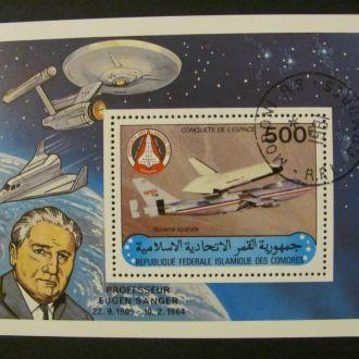 коморы космос авиа  1981 гаш