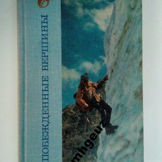 Побежденные вершины. Сборник альпиизма. 1972 г