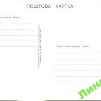 Украина ПК 2001 чистая без рисунка