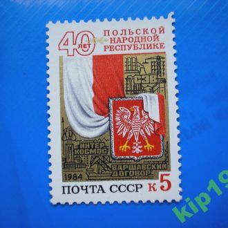 СССР. 1984. Польша. MNH.