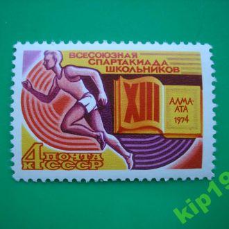 СССР. 1974. Спорт. **