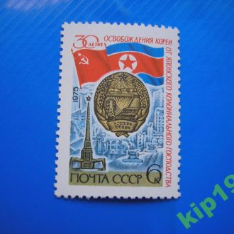 СССР. 1975.  Корея. **