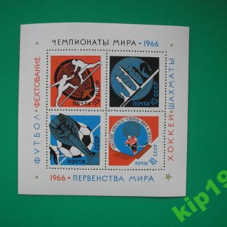 СССР. 1966 Чемпионаты Футбол Спорт  MNH.