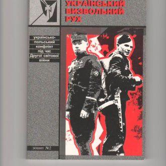 Український визвольний рух (№2)