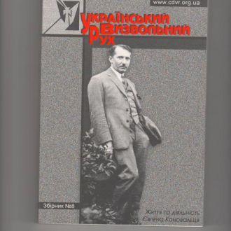 Український визвольний рух (№8)