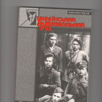 Український визвольний рух (№7)