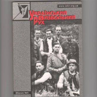 Український визвольний рух (№5)